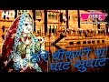 Download New Rajasthani Gangour Songs 2015 | Haan Re Bikane Ra Ghat HD  | Gangaur Dance Festival Songs MP3 song and Music Video