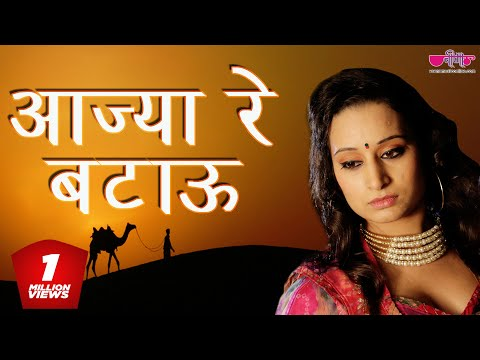 Aajya Re Batau - Latest Rajasthani Video Songs video