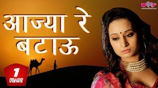 Aajya Re Batau - Latest Rajasthani Video Songs