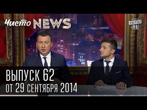 Чисто News, выпуск 62, от 29-го сентября, 2014г.