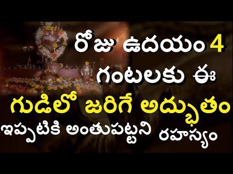 ప్రతిరోజు తెల్లవారుజాము 4 గంటలకు జరిగే అద్భుతం తెలిస్తే  ?..Mystery Behind ishwara mahadev temple