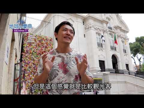 台灣-地球的慶典-EP 86 葡萄牙里斯本城市節 (下)