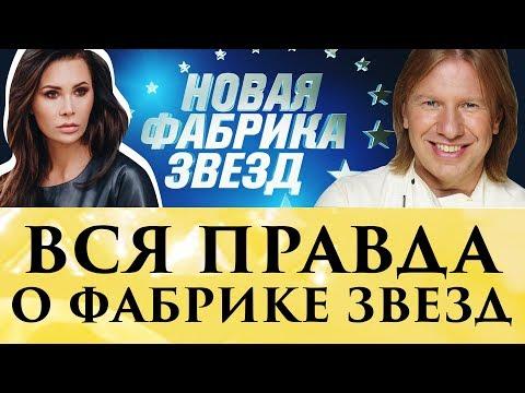 Вся правда о новой Фабрике Звезд от Элины Камирен