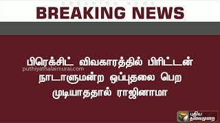 ஜூன் 7ம் தேதி ராஜினாமா செய்யவிருப்பதாக, இங்கிலாந்து பிரதமர் தெரசா மே அறிவிப்பு | Theresa May