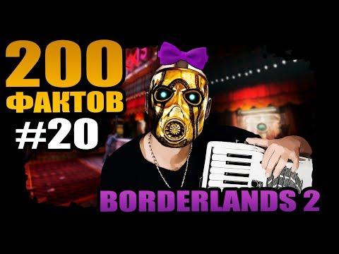 Borderlands 2 | 200 седобородых фактов Borderlands 2 - #20 Юбилейный шухер!