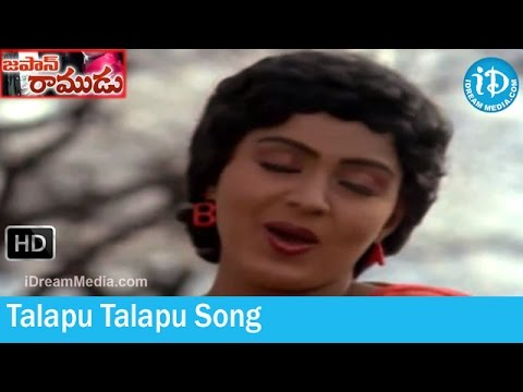 Japan Ramudu Movie Songs - Talapu Talapu Song - Kamal Hassan - Radha - Ilayaraja Songs
