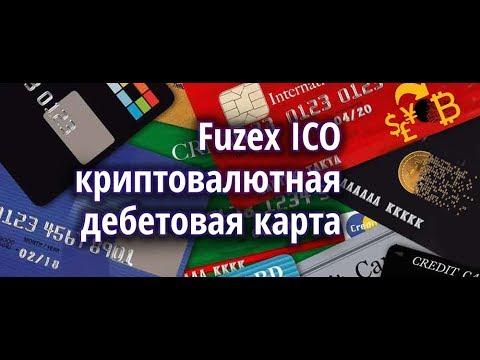 Fuzex ICO: криптовалютная дебетовая карта