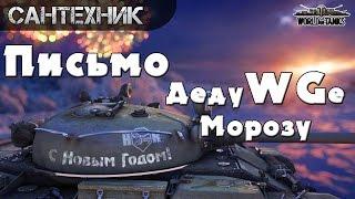 Письмо дедуWGе Морозу! World of Tanks (wot)