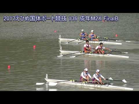 2017えひめ国体ボート競技 136 M2X(島根選抜・星野) FinalB