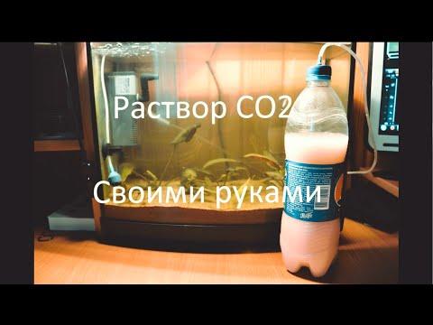 Реактор co2 своими руками