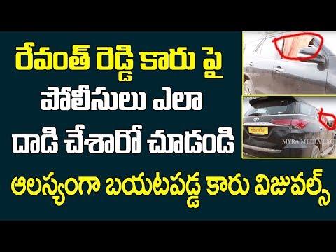 రేవంత్ రెడ్డి కారు పై పోలీసులు ఎలా దాడి చేశారో చూడండి | Police Attack On Revanth Reddy Car Kodangal
