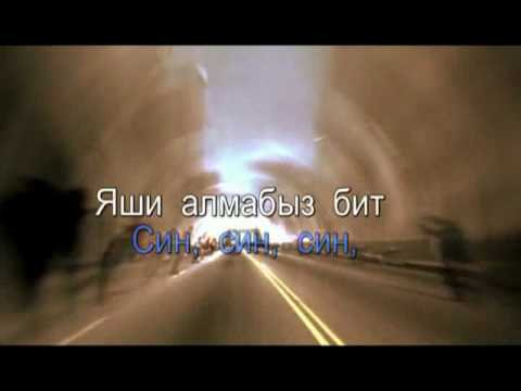 Тексты татарских песен: Татар ырлары