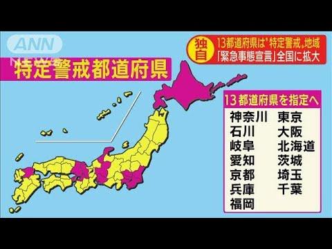 13都道府県を新たに「特定警戒都道府県」に設定/「緊急事態」地域追加を検討へ/東京で新たに149人の感染確認/政府の…他