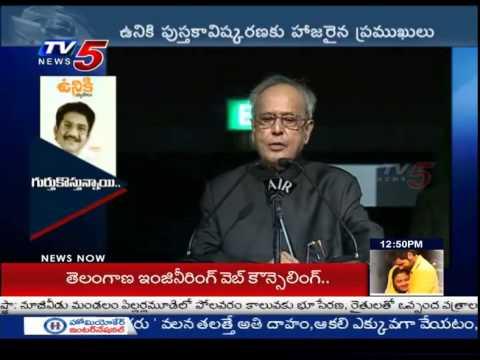 "President Pranab Mukherjee Full Speech   ""Uniki"" Book Launch : TV5 News"