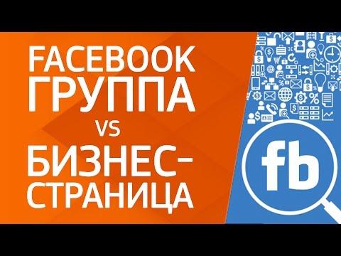 Продвижение в фейсбук. Что лучше продвигать: facebook группу или бизнес-страницу? | Макси Лидер