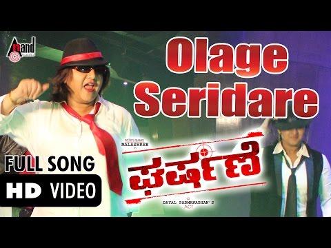 Gharshane –ಘರ್ಷಣೆ   Olage Seridare Gundu   Malashree, Roopika,Ayyappa Sharma  Kannada Video Song HD