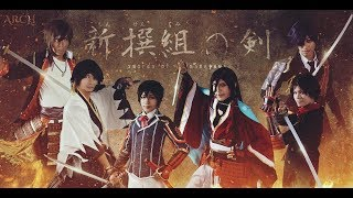 "Arch Project: ""Shinsengumi no Ken"" (The Swords of Shinsengumi)"