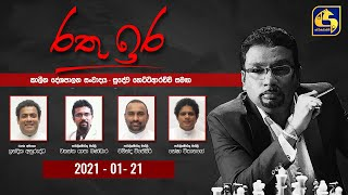 Rathu Ira ll  2021-01-21
