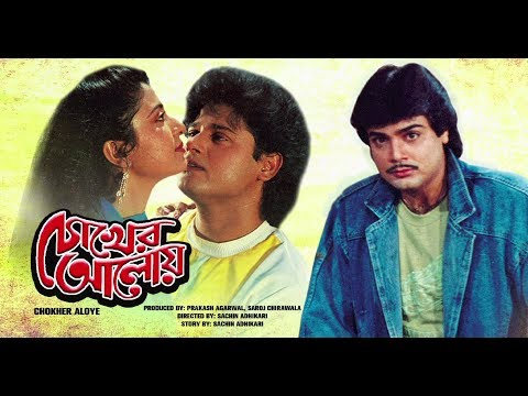 Chokher Aloye Trailer | Bengali Movie | Tapas Paul, Debashree Roy, Prosenjit Chatterjee