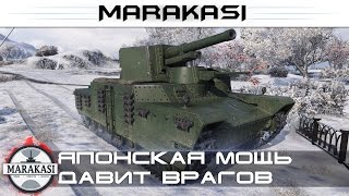 Японская мощь давит врагов не останавливаясь World of Tanks
