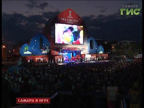 Самара в игре от 16.07.2018