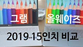 엘지 그램 15 vs 삼성 올웨이즈 15 2019 비교리뷰 - 2019 신학기 울트라북 추천