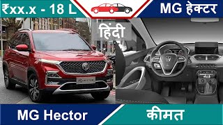 MG Hector ON ROAD Price🔥and Variants Hindi एमजी हेक्टर की कीमत