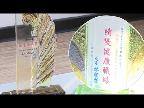 台電台南區處榮獲102年度全國健康領航獎