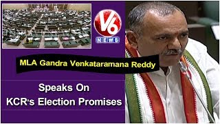 MLA Gandra Venkataramana Reddy Speaks On KCR's Election Promises | TS Assembly Sessions 2019