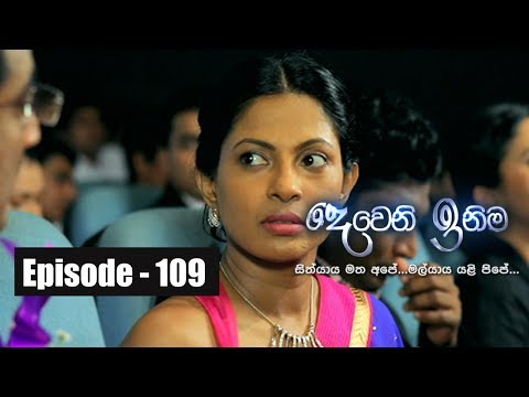 Deweni Inima | Episode 109 06th July 2017