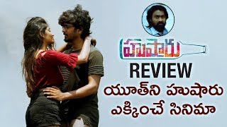 Hushaaru Movie REVIEW | Rahul Ramakrishna | Radhan | 2018 Latest Telugu Movies | Husharu Review