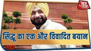 अहमदाबाद में Navjot Singh Sidhu ने फिर दिया विवादास्पद बयान, कहा - PM चौकीदार नहीं चोर हैं