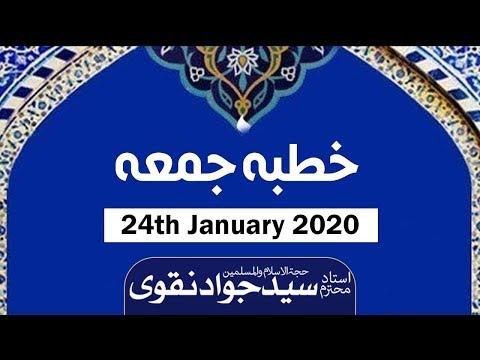 Khutba e Juma - Ustad e Mohtaram Syed Jawad Naqvi - 24 January 2020