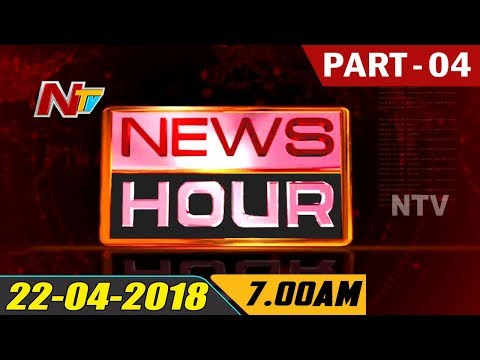 News Hour || Morning News || Part 04 || 22-04-2018 || NTV
