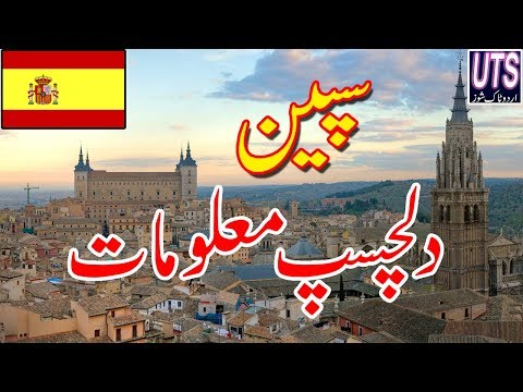 Amazing Facts about Spain in Urdu/Hindi - Spain a Amazing Country