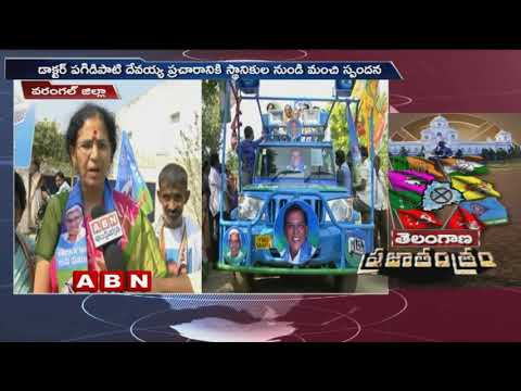 TJS candidate Pagidipati Devaiah wife face to face over Elections Campaign | Warangal