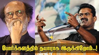 Seeman Speech – Seeman Vs Rajinikanth
