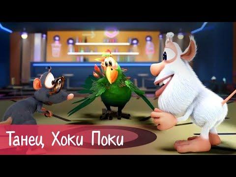 Буба - Танец Хоки Поки (Hokey Pokey) - 23 серия - Песни для детей