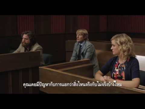 Are You Here - Official Trailer HD [ซับไทย]