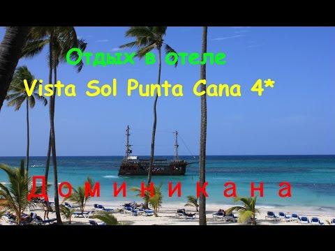 Доминикана - Пунта Кана - отдых в отеле Vista Sol Punta Cana . МНЕ ПОНРАВИЛОСЬ !!!