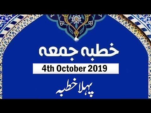 Khutba e Juma (1st Khutba) 4th Oct 2019 - LEC#115