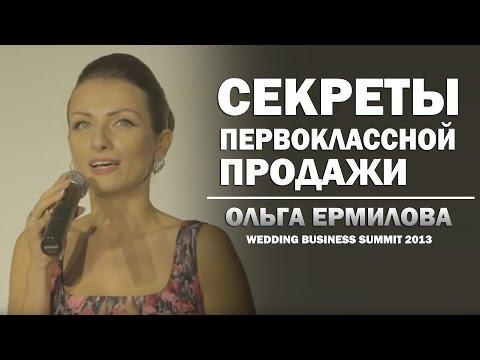 Ольга Ермилова   Секреты первоклассной продажи