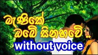 Manike Obe Sinahawe Karaoke (without voice)  මැණිකේ ඔබේ සිනාවේ