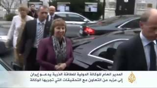 وكالة الطاقة الذرية تدعو إيران لمزيد من التعاون