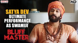 Satya Dev's Ultimate Performance As Swamiji | Bluff Master Movie Scenes | Satyadev | Gopi Ganesh