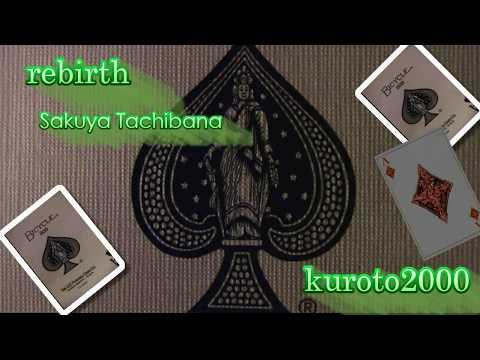 Kamen Rider Blade 2nd.ED / 仮面ライダー剣 ED2 / Rebirth