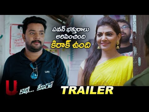 U Telugu Movie TRAILER | Latest Telugu Movie Trailers 2018 | Filmylooks
