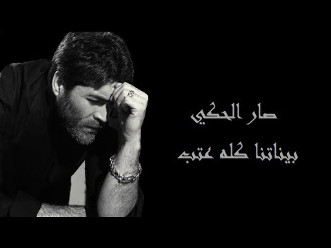 Wael Kfoury Lyrics Wael Kfoury Sar el Haki