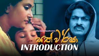 Sath Warsha | Introduction- (2021-04-28)