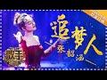 张韶涵《追梦人》- 个人精华《歌手2018》第7期 Singer 2018 【歌手官方频道】